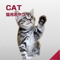 猫用おやつ