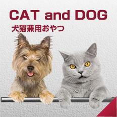 犬猫兼用おやつ