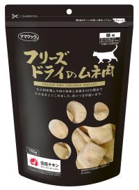 フリーズドライのムネ肉猫用150g 2,400
